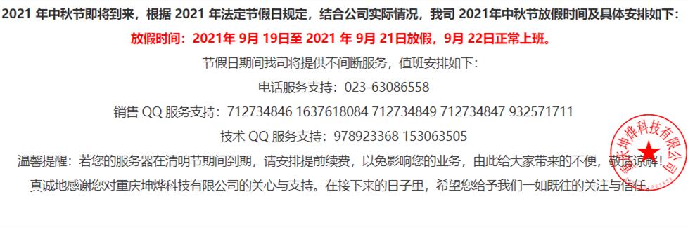202109131110312_副本